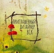 ПД Воронежского скрап-клуба