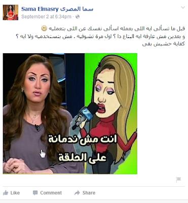 صفحة سما المصرى على الفيس بوك و ريهام سعيد