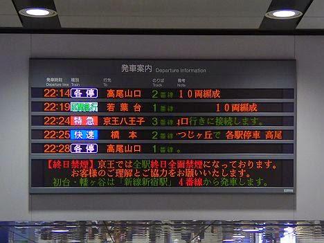 特急 調布行き案内表示@新宿