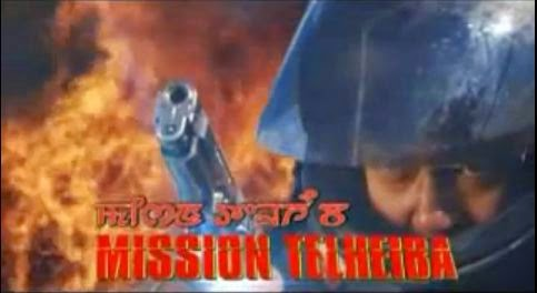 MISSION TELHEIBA - FULL MANIPURI MOVIE