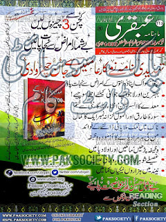Ubqari November 2015, read online or download free latest edition of Ubqari Magazine for you,