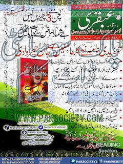 Ubqari Digest November 20152B1 - Ubqari Digest November 2015