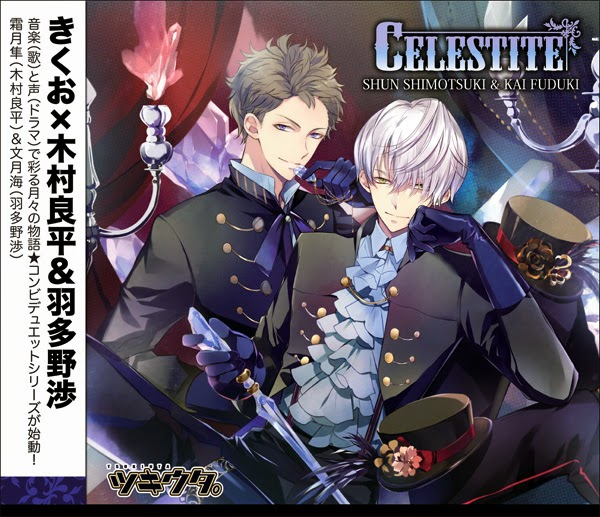 "[MUSIC] Tsukiuta. Duet Series: Kikuo x (Nencho Gumi 2) ""Celestite""  ツキウタ。シリーズ デュエットCD きくおx年長組2 霜月隼&文…"
