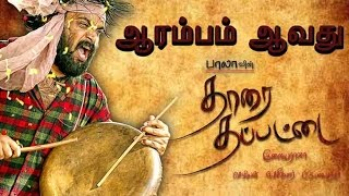 Hero Intro Theme Song Thaarai Thappattai Ilaiyaraaja Bala MSasikumar Varalaxmi – YouTube