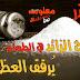 احذر الملح الزائد في الطعام يرقق العظام
