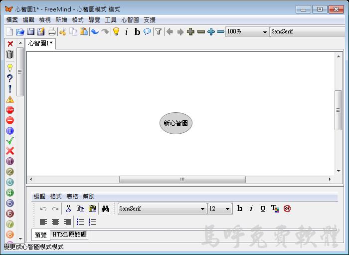 FreeMind Portable 免安裝綠色版下載,免費心智圖軟體推薦 - 繁體中文版