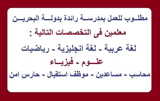 """مطلوب فوراً للبحرين """" معلمين لجميع التخصصات """" لمدرسة رائدة للعام الدراسى الحالى 2015"""