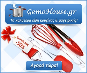 gemo house