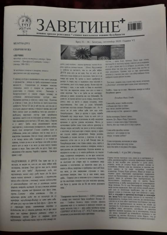 ЗАВЕТИНЕ+, бр. 35-36/ 2020 (септембар)