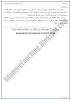 sachal-sarmat-kay-ashaar-ashaar-ki-tashreeh-sindhi-notes-for-class-9th
