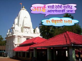 bharadi devi mandir, anganewadi jatra