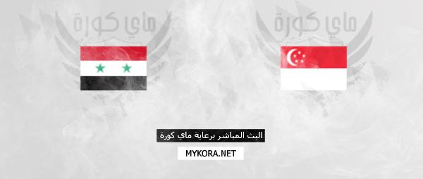 سوريا وسنغافوره مباشر