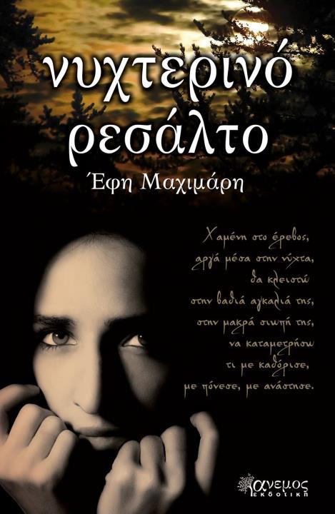 ΝΥΧΤΕΡΙΝΟ ΡΕΣΑΛΤΟ