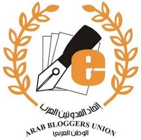 عضو إتحاد المدونين العرب