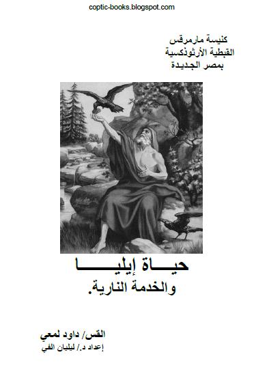 كتاب : حياة ايليا و الخدمة النارية - ابونا داود لمعي - اعداد د ليليان الفي