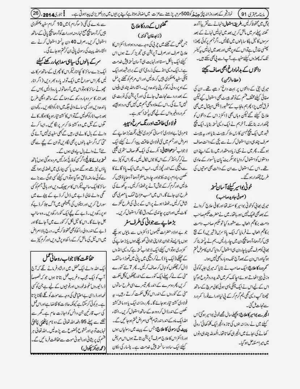 page 26 ubqari january 2014
