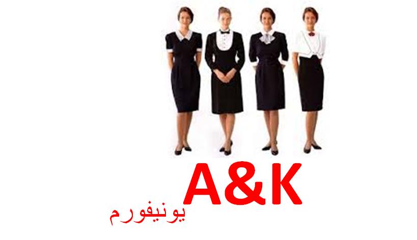 A&K     يونيفورم