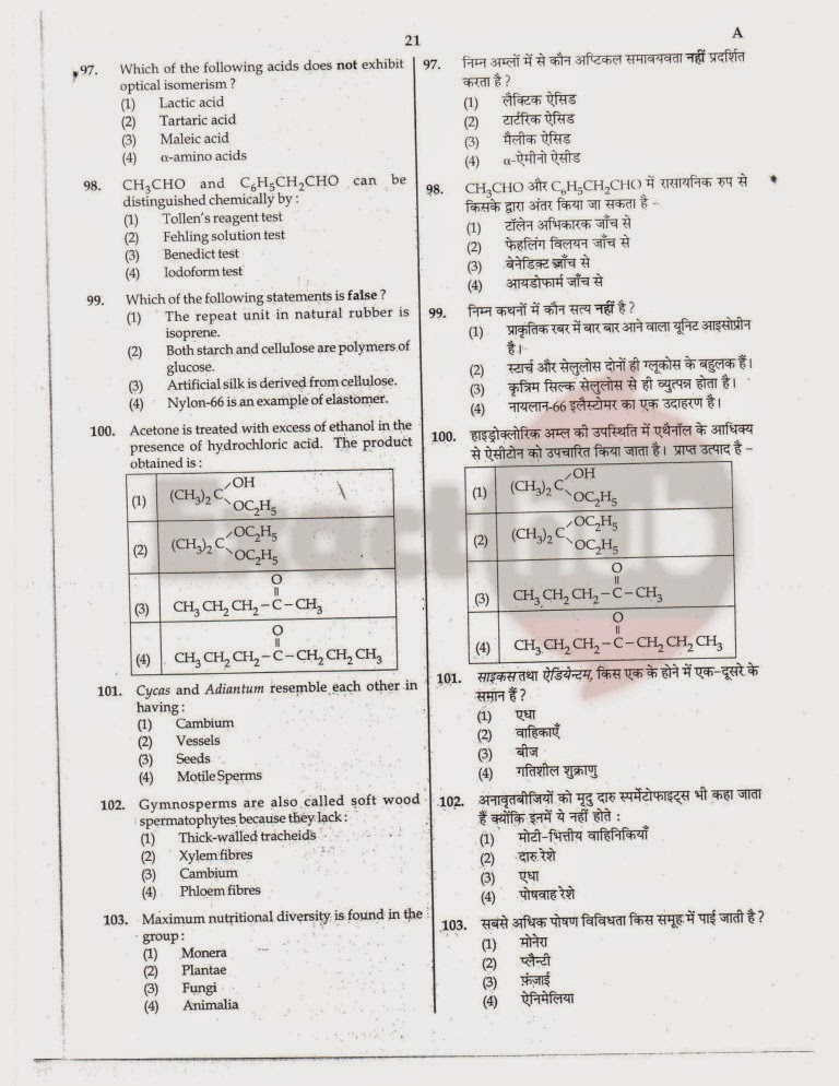 AIPMT 2012 Exam Question Paper Page 21