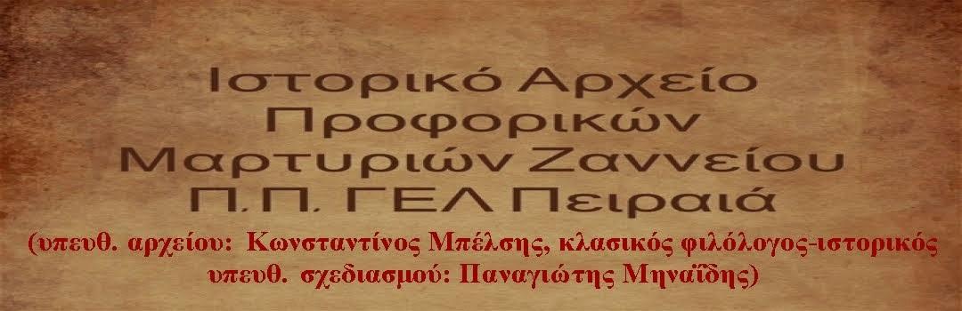 Ιστορικό Αρχείο Προφορικών Μαρτυριών Ζαννείου Π.Π. ΓΕΛ Πειραιά (υπεύθυνοι Κ. Μπέλσης, Π. Μηναΐδης)