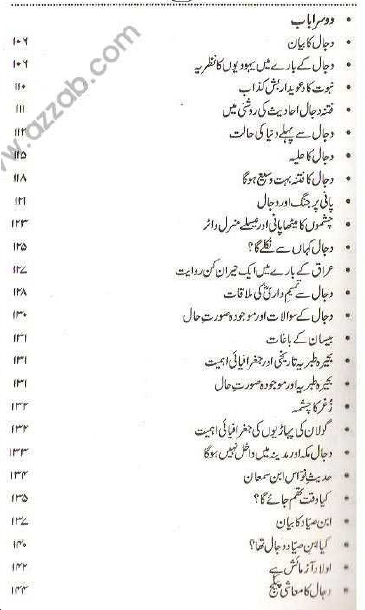 Index page 4 of Teesri Jange Azeem aur Dajjal