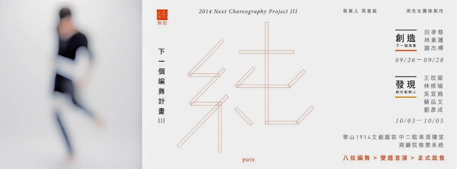 2014 下一個編舞計畫 III  Next Choreography Project III