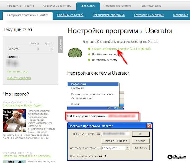 Зарабатываем с Userator