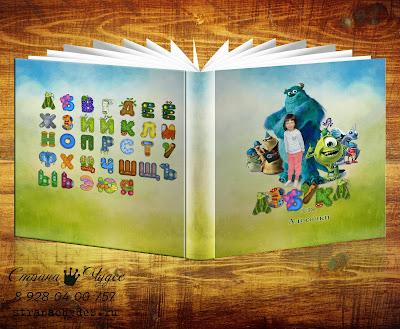 азбука с фотографиями ребенка