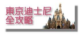 東京迪士尼樂園及酒店