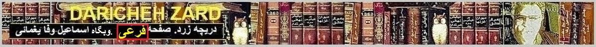 دریچه زرد.نوشته ها، یاداشتها، شعرها و پژوهشهای اسماعیل وفا یغمائی