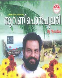 Malayalam Onapattukal