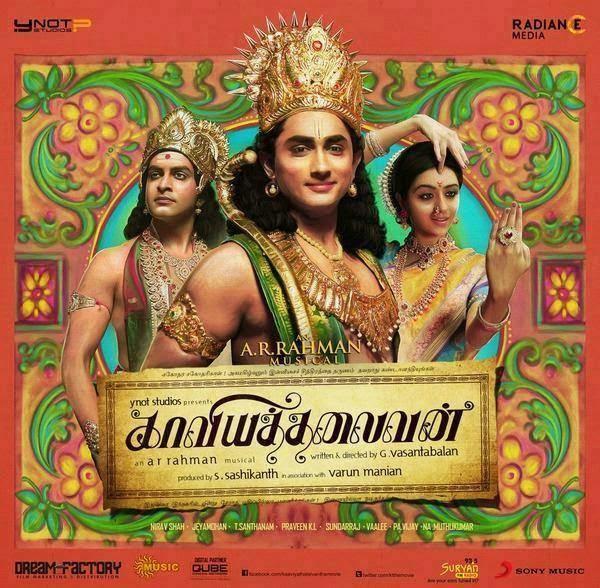 Siddharth Kaaviyathalaivan Official Trailer