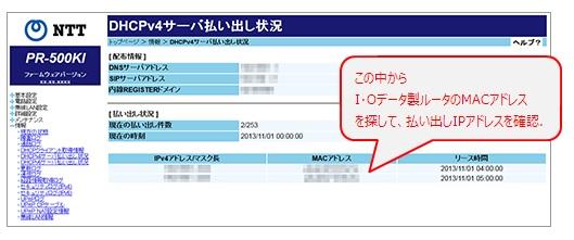 上流ルータのDHCP払い出しを確認