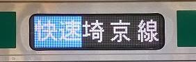 埼京線 快速 大宮行き E233系