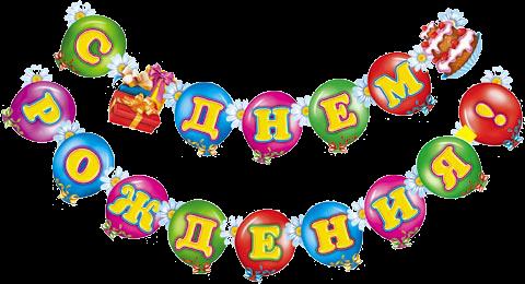 Вывески с днем рождения