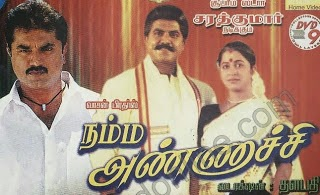 Namma annachi 1994 Tamil Movie Watch Online