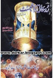Roohani Digest