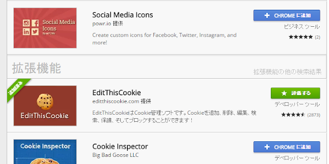 edit-cookie