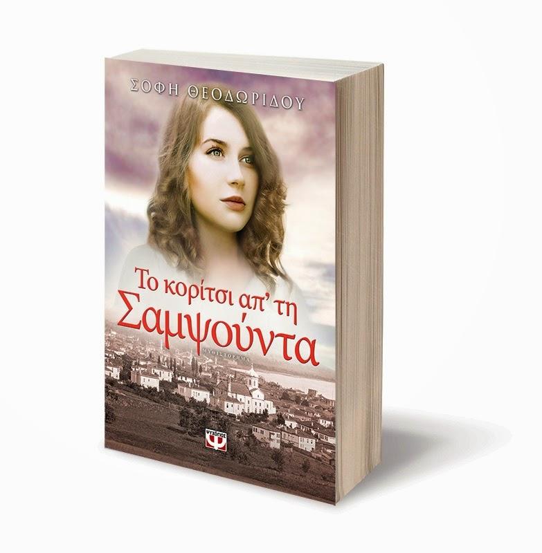 Το κορίτσι απ' τη Σαμψούντα - Παρουσίαση του βιβλίου