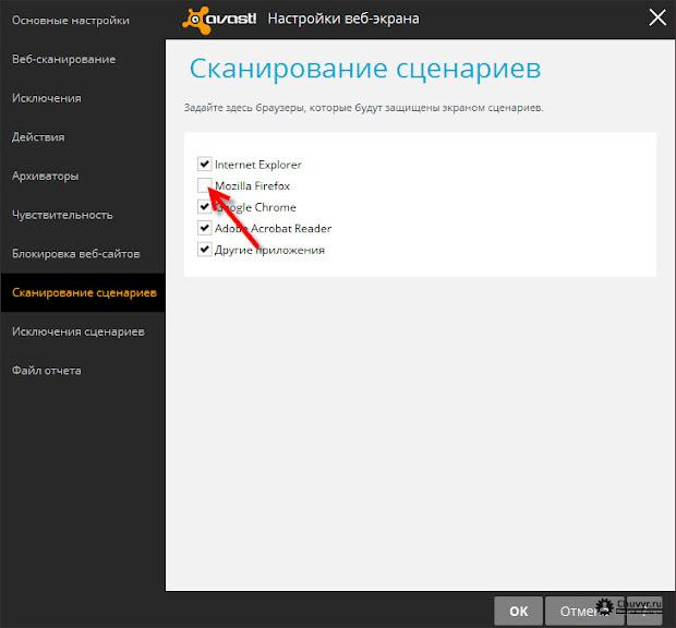 отключение веб-экрана в Firefox