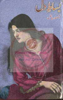 Bisat E Dil novel By Amina Riaz