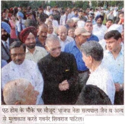 'एट होम' के मौके पर मौजूद भाजपा नेता सत्य पाल जैन व अन्य से मुलाकात करते गवर्नर शिवराज पाटिल।