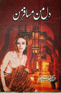 Romantic Urdu Novel Dil E Mann Musafir E Mann pdf By Aneeza Syed