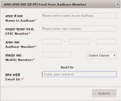 Submit Details for Epic Aadhaar Seeding