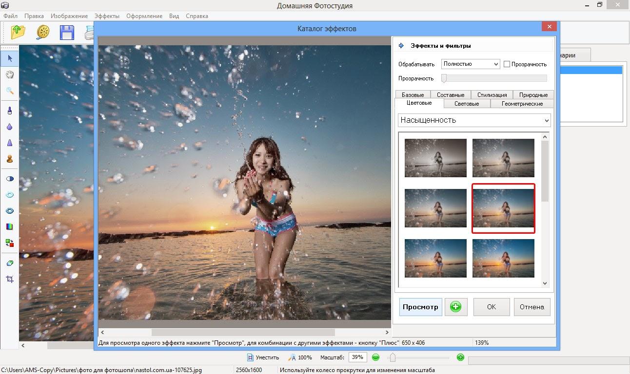 Программу Фотошоп С Эффектами