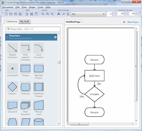Программа Для Рисования Структурных Схем - фото 3