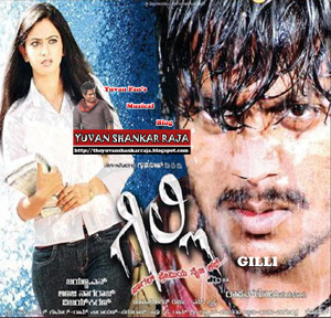 Gilli Ghilli Kannada Movie Album/CD Cover