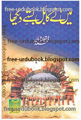 Main Nay Kabul Bastay Daikha