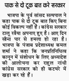 भाजपा के पूर्व सांसद सत्य पाल जैन ने कहा पाक से दो टूक बात किए बिना कोई विकल्प नहीं है।