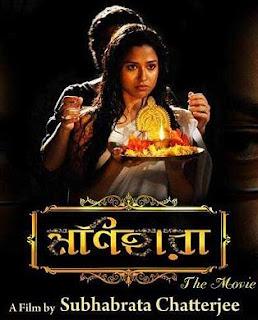 Monihara Kolkata Bangla New Movie Download
