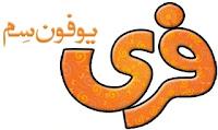 Ufone Free Sim